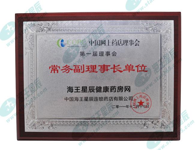 中国网上药店理事会常务副理事长单位