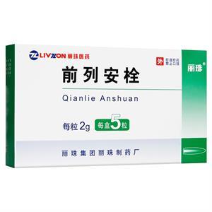 丽珠 前列安栓 5枚 会阴痛 睾丸疼痛 排尿不利 尿频 尿痛 慢性前列腺炎