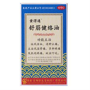黄得通  舒筋健络油 18ml 药油 消肿止痛 风湿 骨痛 关节炎