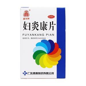 德鑫 妇炎康片 100片 清热利湿 阴道炎 慢性盆腔炎
