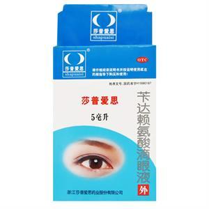 莎普爱思 滴眼液 5ml 白内障 眼药水 治疗老年性白内障
