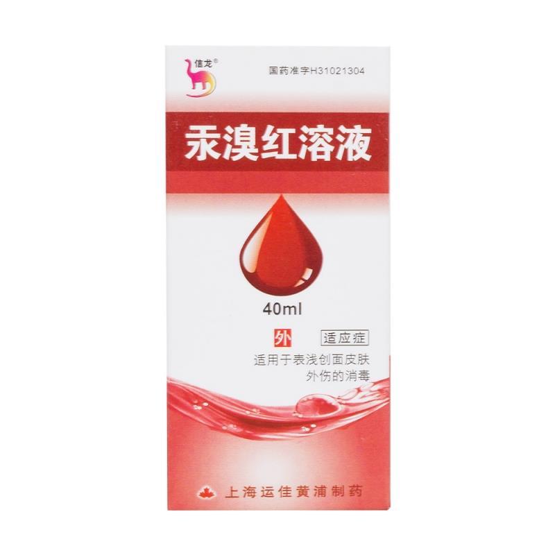 信龙 汞溴红溶液 40ml