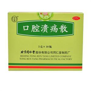 同仁堂口腔溃疡散  北京同仁堂  3 g*10瓶
