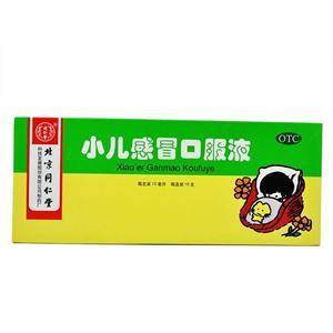 同仁堂 小儿感冒口服液 10支 清热解表 风热感冒 喉咙痛 头痛发热 口干