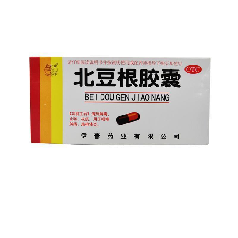 兴安岭 北豆根胶囊 20粒 止咳化痰 喉咙痛 扁桃体炎 慢性支气管炎