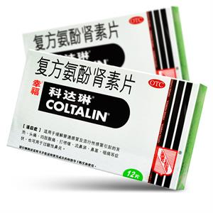 科达琳 复方氨酚肾素片 12片
