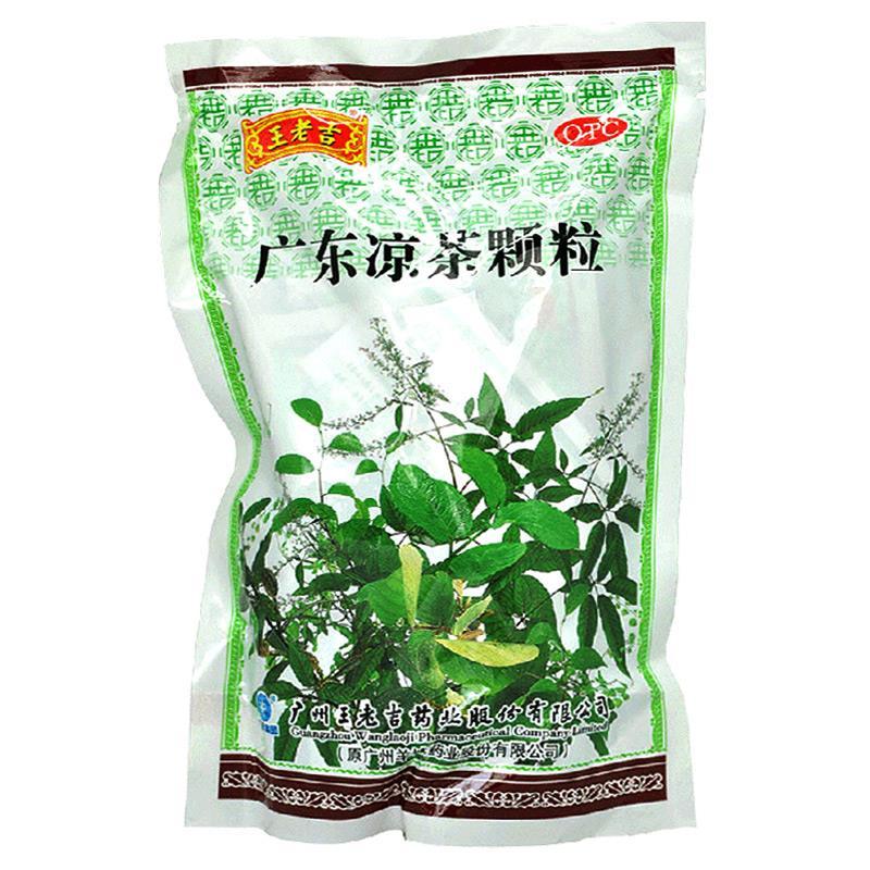 王老吉 广东凉茶颗粒 20袋 清热解暑 去湿热 四时感冒 喉咙痛 口干尿黄