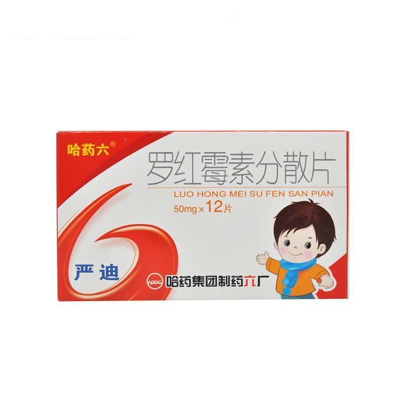 严迪 罗红霉素分散片 12片 抗菌消炎