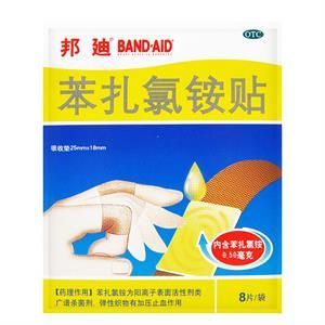 邦迪 苯扎氯铵贴 8片 创可贴 创口贴 止血贴 包扎伤口 杀菌止血