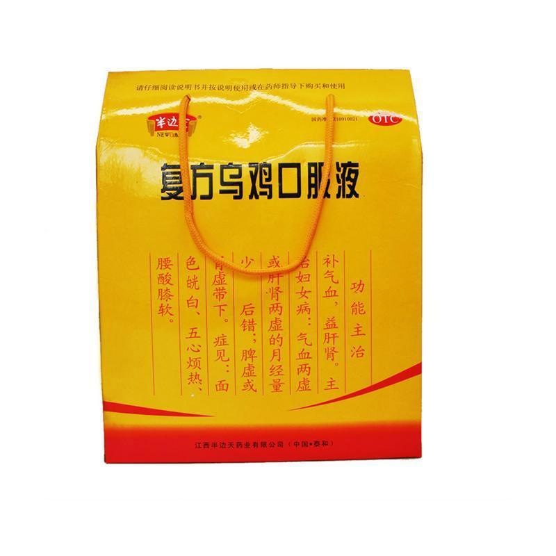 复方乌鸡口服液(礼盒)   24支 补气血 益肝肾 主治妇科病