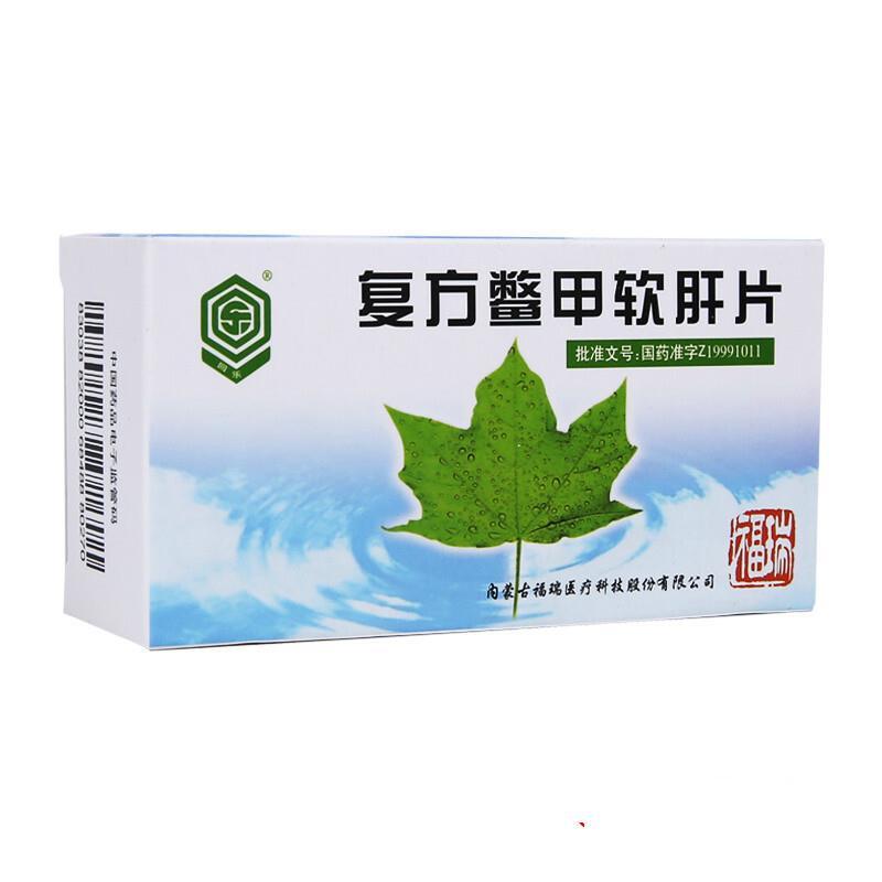福瑞 复方鳖甲软肝片    48片