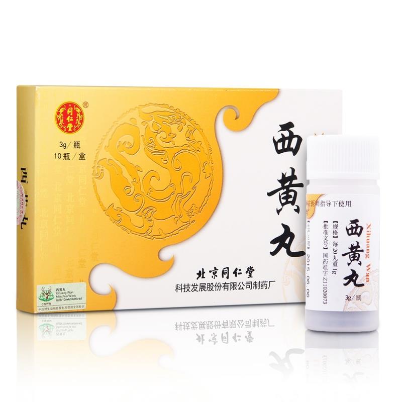 西黄丸  北京同仁堂  3g*10瓶