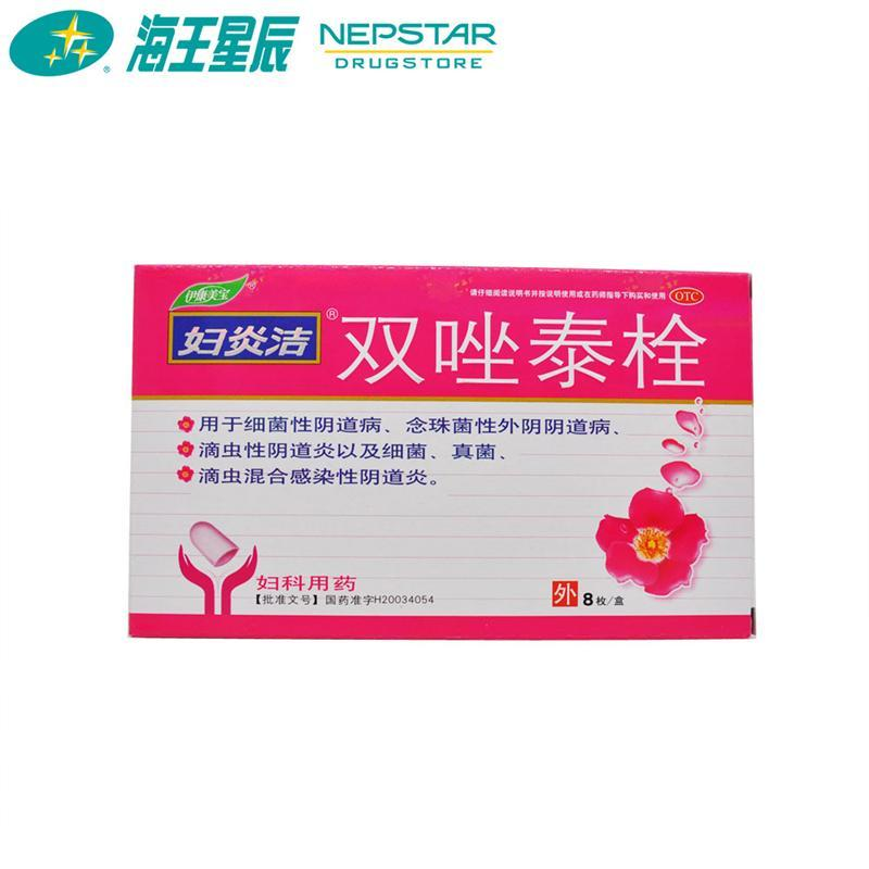 妇炎洁 双唑泰栓 8枚 阴道给药 妇科炎症 阴道炎 细菌性阴道炎