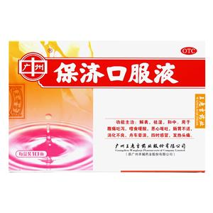 王老吉 保济口服液 感冒发热 头痛 呕吐腹泻 消化不良 腹痛
