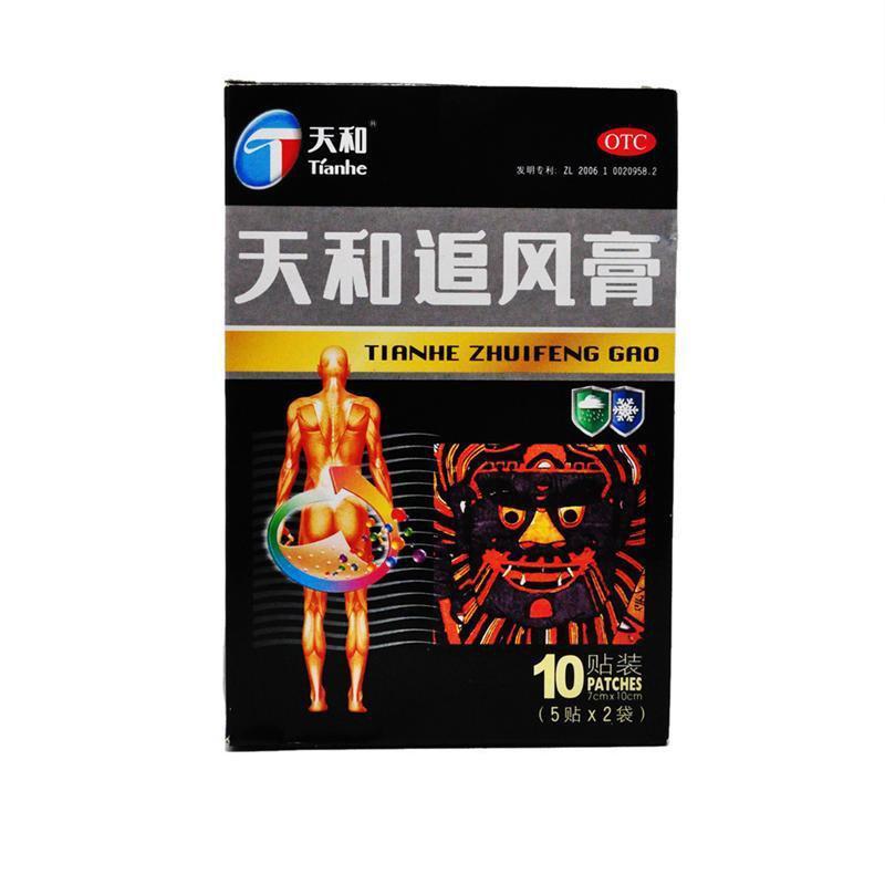 天和追风膏 10贴 贴膏 打孔透气型 风湿 骨痛 关节痛 腰酸背痛