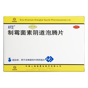 米可定 制霉菌素阴道泡腾片 14片 杀菌止痒 用于外阴炎 阴道炎