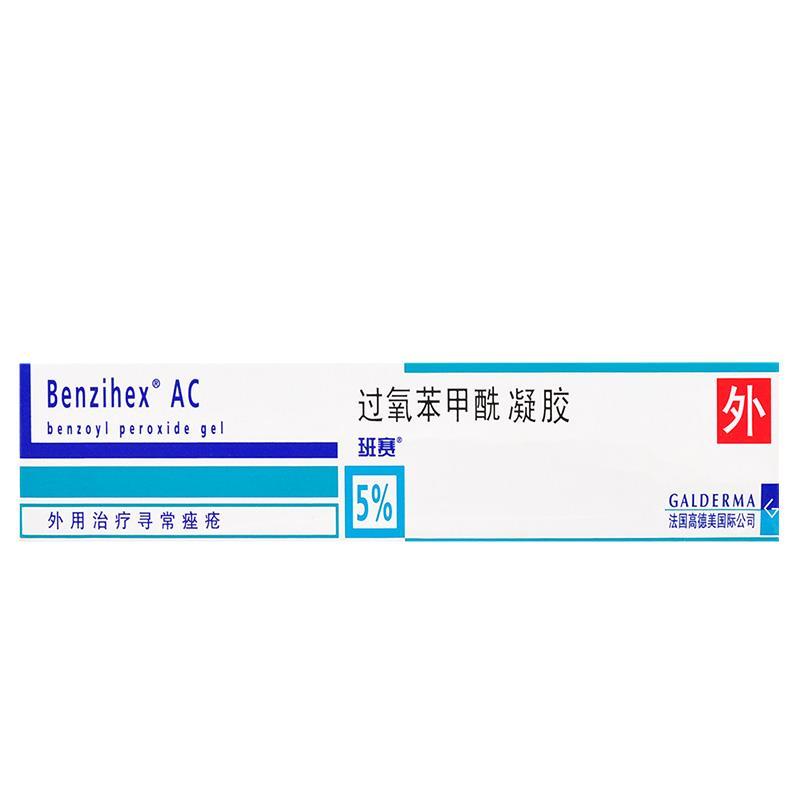 班赛 过氧苯甲酰凝胶 法国高德美制药  5%:15g