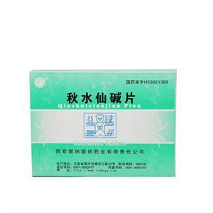 西双版纳 秋水仙碱片  20片