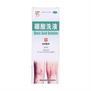 信龙 硼酸洗液 250ml 防腐消毒液 伤口消毒 伤口清洗 皮肤消毒