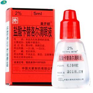 美开朗,盐酸卡替洛尔滴眼液  中国大冢  5ml:100mg