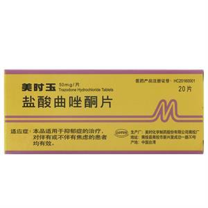 美时玉 盐酸曲唑酮片  美时化学  50MG*20片