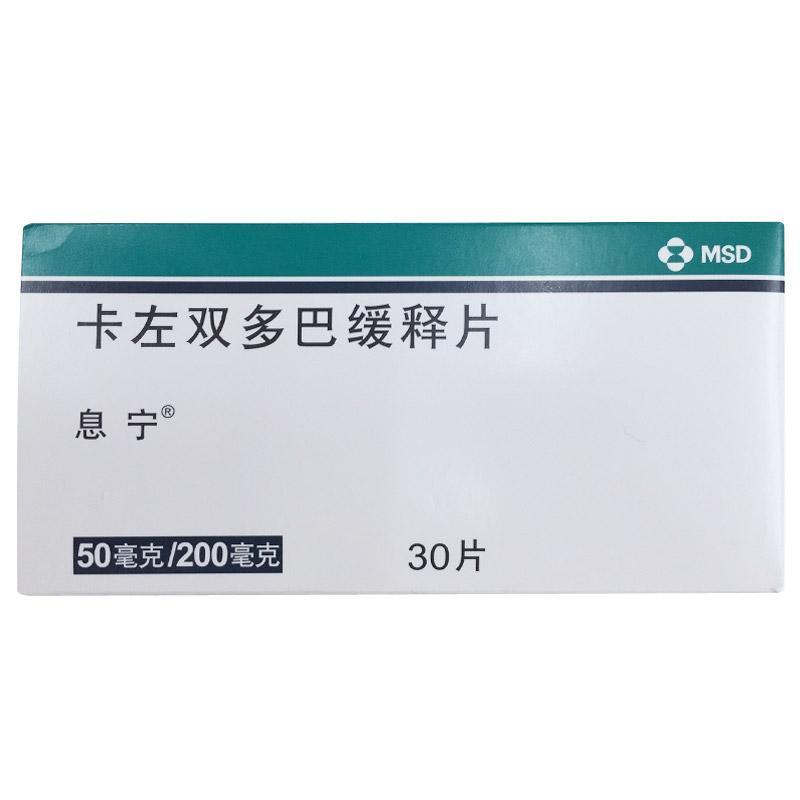 息宁 卡左双多巴缓释片  杭州默沙东  (50毫克/200毫克)*30片