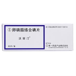 沃丽汀 卵磷脂络合碘片  日本第一  1.5mgx60片