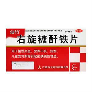 仙竹 右旋糖酐铁片 40片 补铁 营养不良 慢性失血 缺铁性贫血