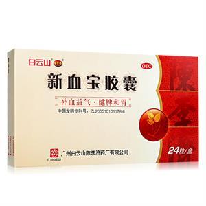 陈李济 新血宝胶囊 24粒 补血益气 健脾胃 缺铁性贫血