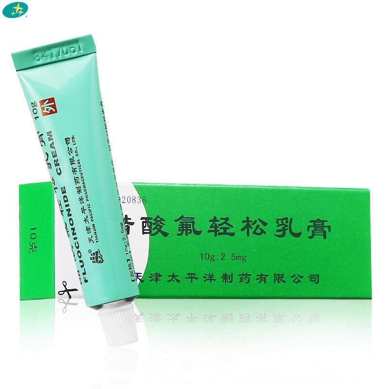 醋酸氟轻松乳膏 10g
