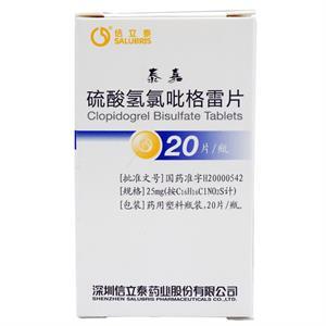 泰嘉 硫酸氢氯吡格雷片  深圳信立泰  25mg*20片