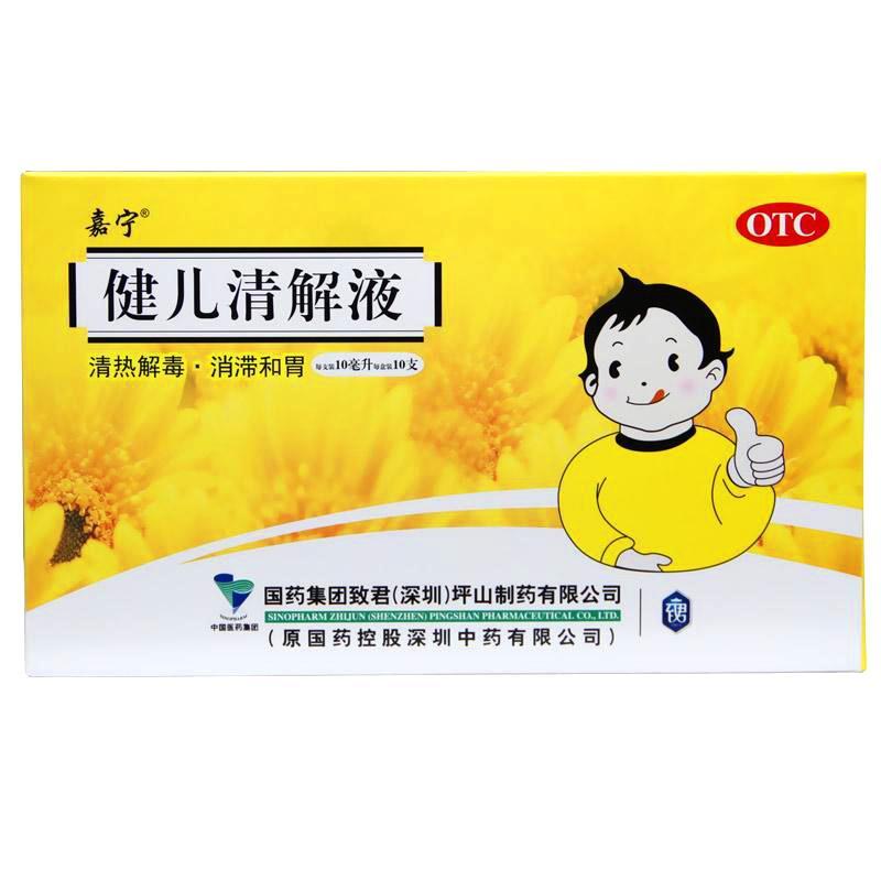 国药 健儿清解液 10支 清热解毒 和胃消食 咳嗽 喉咙痛 胃胀 厌食
