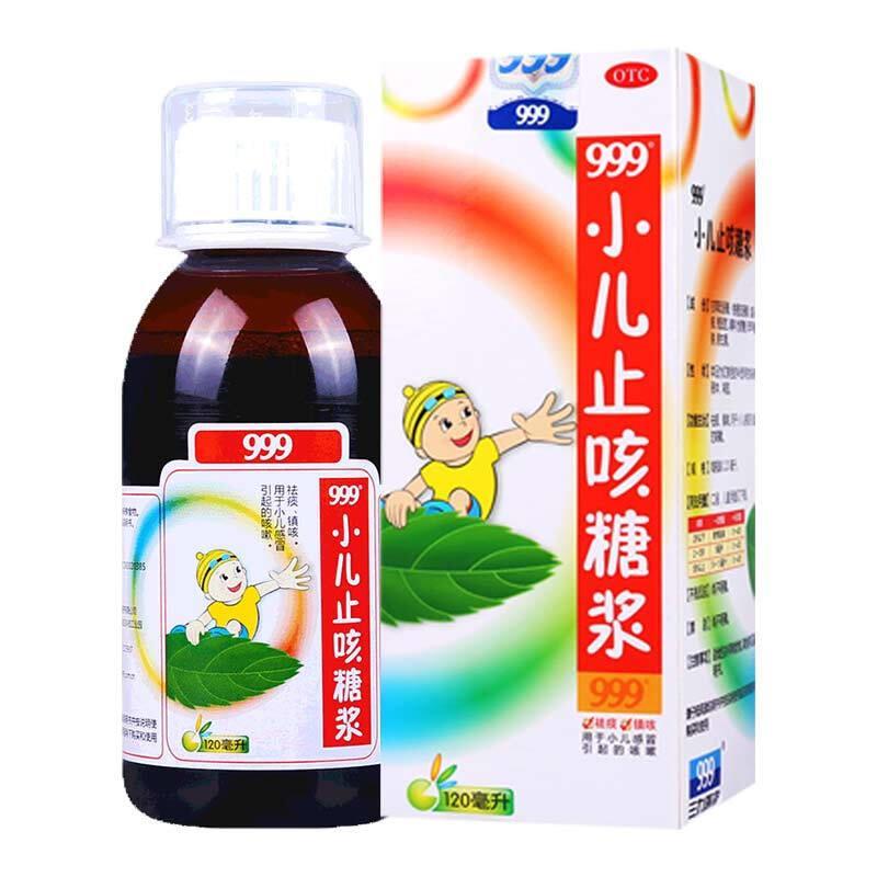 三九 999 小儿止咳糖浆 止咳祛痰 用于小儿儿童 感冒咳嗽