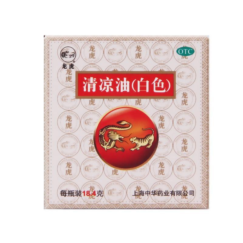 龙虎 清凉油(白色)18.4g