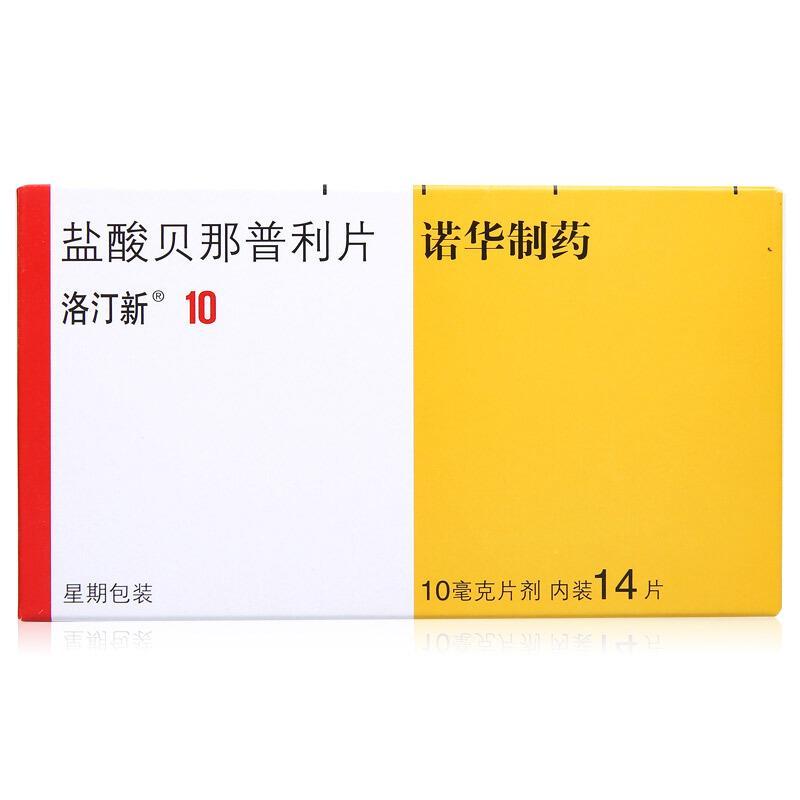 洛汀新 盐酸贝那普利片  14片 各期高血压 治疗高血压的药物 降压药