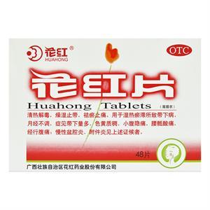 花红片 48片 白带多 色黄 小腹痛 盆腔炎 附件炎 子宫内膜炎