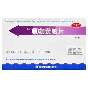 海王 氨咖黄敏片 12片 感冒药 鼻塞流涕 发热 头痛 咳嗽 喉咙痛