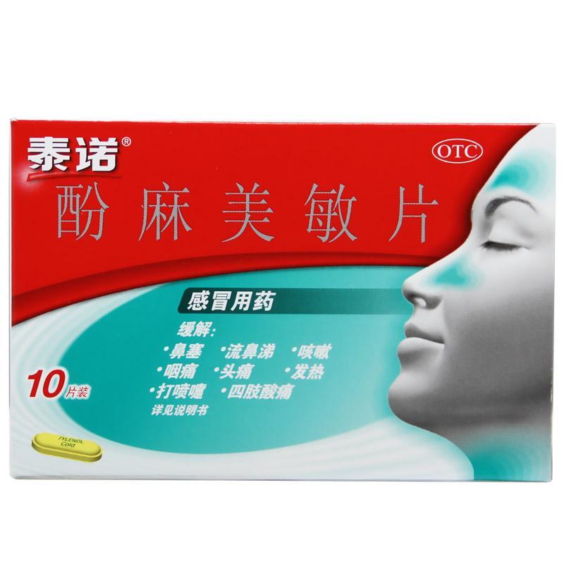 泰诺 酚麻美敏片 10片 (限售2盒) 感冒发烧 流感 打喷嚏 流鼻涕 鼻塞 咳嗽 咽痛