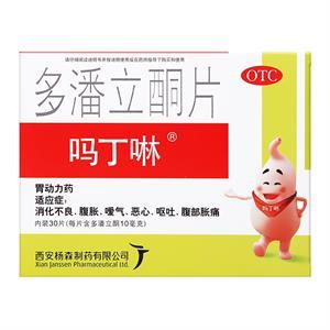 吗丁啉 多潘立酮片 30片 胃药 胃胀 消化不良 恶心 呕吐 打嗝 胃痛