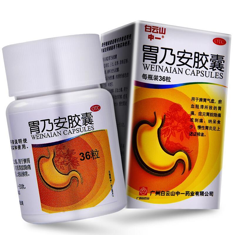 中一 胃乃安胶囊 36粒 胃药 补气 健脾 消炎 安神 慢性胃炎 胃胀