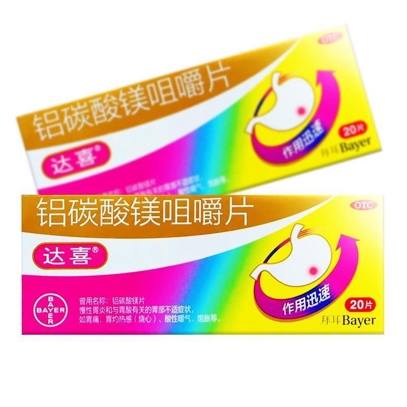 达喜 铝碳酸镁片 20片 慢性胃炎 胃痛 胃酸过多 烧心 嗳气