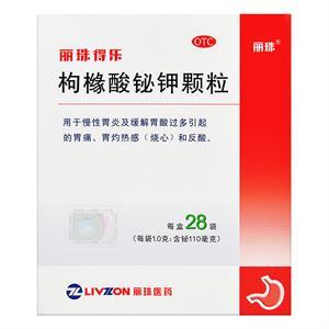 丽珠得乐 枸橼酸铋钾颗粒 28袋 胃药 中和胃酸 胃炎 胃痛 胃酸