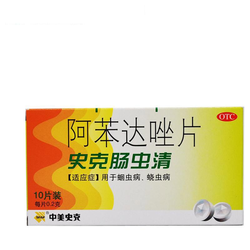 中美史克 肠虫清 阿苯达唑片 10片 驱虫药 清肠虫 蛔虫 蛲虫 线虫