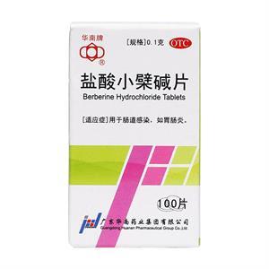 盐酸小檗碱片   广东华南  0.1g*100`s