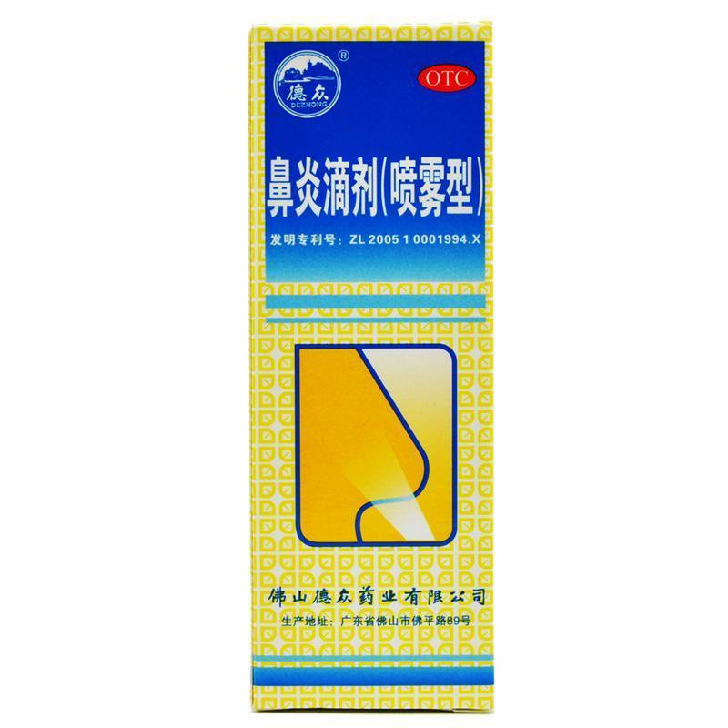德众 鼻炎滴剂(喷雾型)10ml