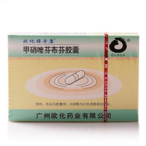 欧化  甲硝唑芬布芬胶囊(原牙周康)  10粒