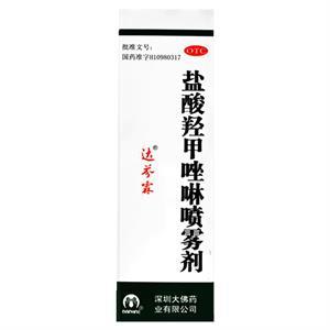 达芬霖 盐酸羟甲唑啉喷雾剂10ml 鼻炎喷剂 鼻炎鼻窦炎 过敏性鼻炎
