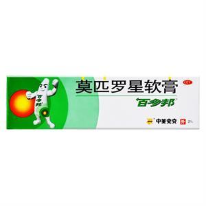 中美史克 百多邦 莫匹罗星软膏 抗生素软膏 皮肤感染 湿疹 毛囊炎