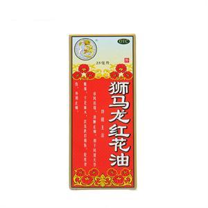 狮马龙 红花油  香港英吉利  25ml