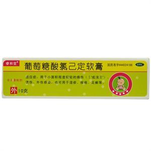 娥罗纳英 葡萄糖酸氯己定软膏  10g